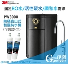 3M PW3000 無桶直出式智選純水機(三種出水模式) $21800
