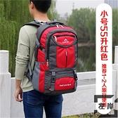 戶外登山包軍訓包後背包包超大容量行李背包休閒旅行包【左岸男裝】