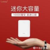 lepow樂泡充電寶10000毫安小型超薄便攜迷你可愛創意移動電源蘋果 【帝一3C旗艦】