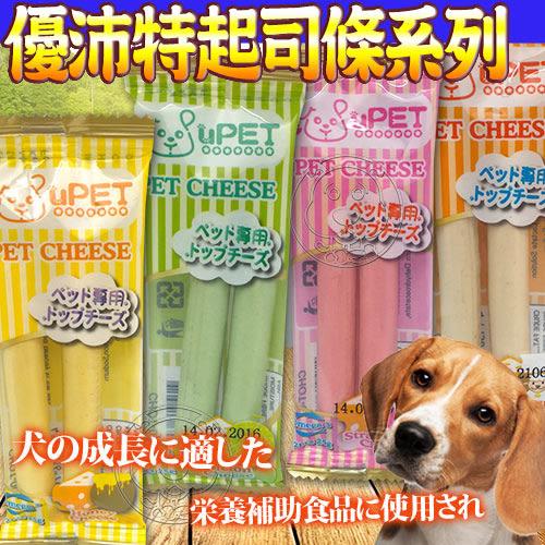 【培菓平價寵物網】uPET優沛特》寵物起司風味條(多種口味)*1包