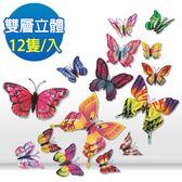 沛莉緹 Panatec 3D立體雙層仿真蝴蝶壁貼-磁鐵款 12隻/入 BUT01