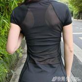 速幹健身網紗彈力短袖運動t恤女瑜伽跑步輕薄上衣女 格蘭小舖