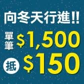 向冬天行徑/期間限定►單筆$1500現抵$150!!(部分商品除外)