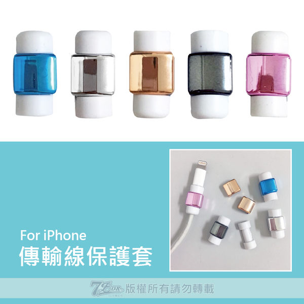金屬傳輸線保護套 Iphone 5 5s 6 6s 6plus 6splus M8 M9 Note3 Z3 華碩 線套 線頭 防斷 集線器