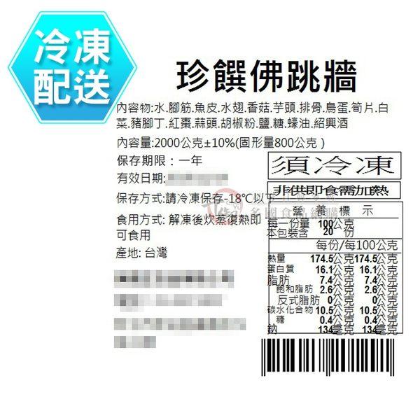 蔗雞王珍品佛跳牆2000g 過年/年菜 冷凍配送[TW71112]千御國際