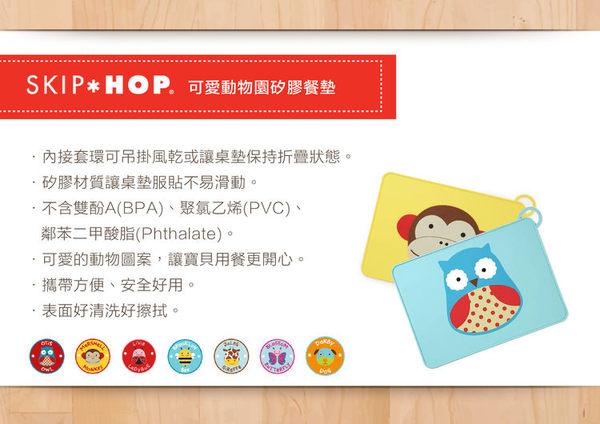 SKIP*HOP可愛動物園矽膠餐墊(蝴蝶)