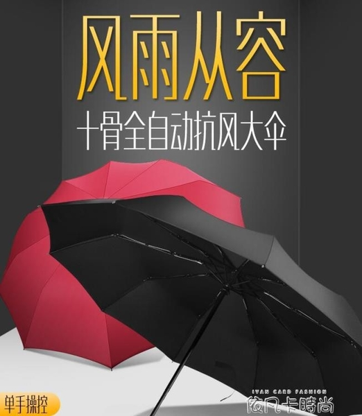 全自動雨傘折疊開收大號雙人三折防風男女加固晴雨兩用學生加大號 依凡卡時尚