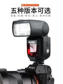 二代鋰電機頂閃光燈佳能尼康索尼單反相機TTL高速同步 琉璃美衣