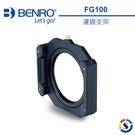 【BENRO百諾】濾鏡支架 FG100