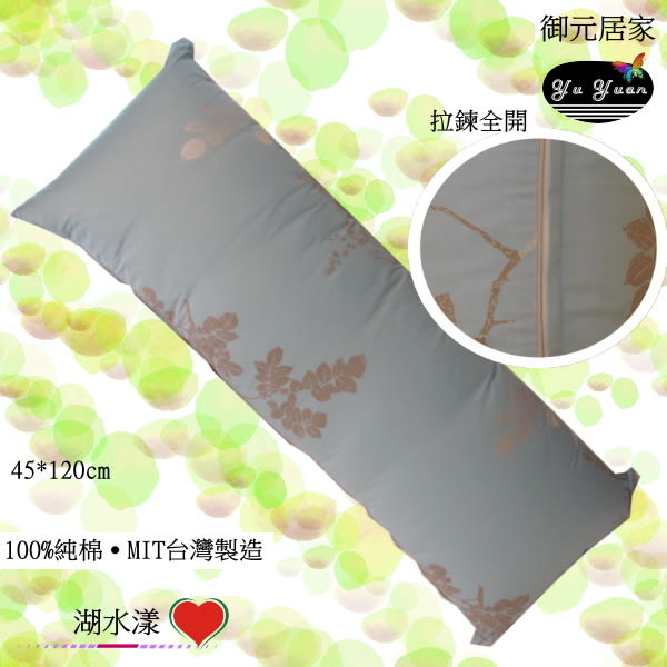 【湖水漾】長抱枕 120*45cm (1.5*4尺) : 100%純棉˙ 台灣製