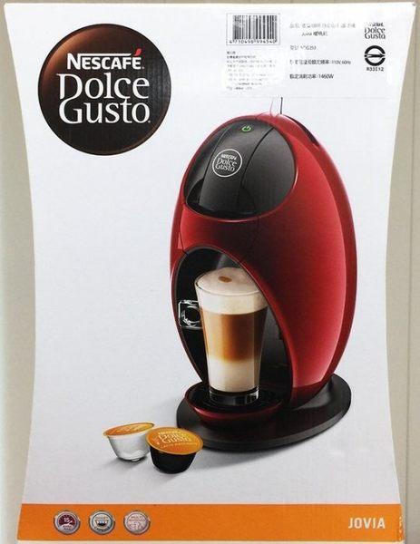 ◎蜜糖泡泡◎雀巢 Dolce Gusto 咖啡機 Jovia(櫻桃紅) 膠囊咖啡機(型號NDG250)