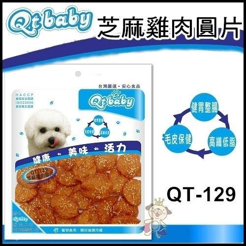 『寵喵樂旗艦店』台灣研選Qt baby 純手工烘焙 狗零食-芝麻雞肉圓片 (QT-129)