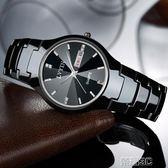 男士手錶 綠茵陶瓷錶防水休閒男士手錶情侶錶石英夜光女學生手錶男錶非機械 JD 榮耀3c