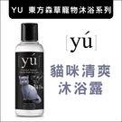 :貓點點寵舖:YU〔東方森草,貓咪清爽沐浴露,150ml〕220元