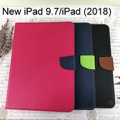 【My Style】撞色皮套 New iPad 9.7 / iPad 9.7 (2018) 平板