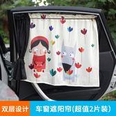 遮陽簾 汽車窗簾防曬側擋夏季隔熱遮陽擋雙層一對