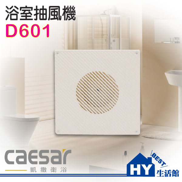 凱撒衛浴 D601 浴室抽風機 (直排) 110V -《HY生活館》水電材料專賣店
