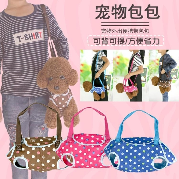 寵物背包狗狗背袋外出便攜透氣小狗包超輕貓包斜背側背小型寵物包 嬡孕哺