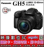 《映像數位》 Panasonic  LUMIX  DC-GH5 機身+LUMIX 12-60MM F3.5-5.6數位單眼相機【中文平輸】【套餐全配】***