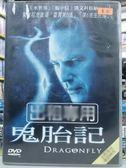 影音專賣店-H13-001-正版DVD*電影【鬼胎記】-凱文科斯納*凱西貝茲