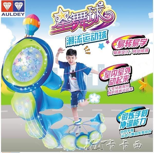 舞球兒童蹦蹦球跳跳球戶外單腿甩腳球腳跳球健身玩具 【全館免運】YYJ