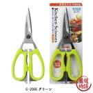 【日本製】【GREEN BELL】廚房用剪刀 多功能 綠 SD-926 - 日本製