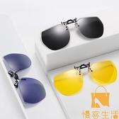 墨鏡夾片式女超輕偏光太陽鏡潮男士日夜兩用大框開車眼鏡【慢客生活】
