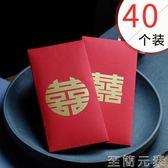 紅包袋婚禮喜字創意千元紅包袋利是封個性結婚萬元堵門改口迷你小紅包 至簡元素