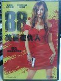 影音專賣店-Y72-125-正版DVD-電影【美麗復仇人】-凱薩琳伊莎貝爾 克裡斯多福洛伊德