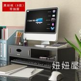 螢幕架 電腦顯示器增高架帶抽屜墊高屏幕底座辦公室臺式桌面收納置物架子 年貨慶典 限時鉅惠