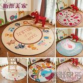 圓形地毯卡通兒童毯 客廳臥室房間床邊床前茶幾吊籃電腦椅子地墊