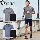 運動套裝男夏季t恤速干衣晨跑寬鬆籃球訓練服裝備健身房跑步衣服