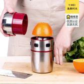 迷你榨汁機 手動榨汁器304不銹鋼家用橙子石榴汁檸檬水果汁壓汁器   遇見生活