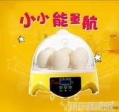 7枚小雞鴨鵪鶉孵蛋器 HHD孵化器 自動控溫小型家用迷你款沖冠 DF 交換禮物