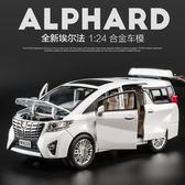埃爾法合金車模 1:24合金汽車擺件仿真汽車模型兒童回力車玩具車 免運直出交換禮物