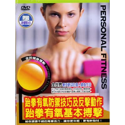 全民健身運動-跆拳有氧防禦技巧及反擊動作跆拳有氧基本搏擊DVD 贈兩片優質DVD