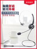 頭戴式耳機杭普 VT200電話耳機客服耳麥 話務員耳麥頭戴式 座機電腦電銷專用 智慧e家