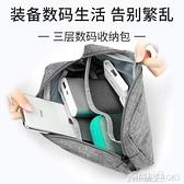 耳機收納包便攜旅行袋數據線收納盒小米充電寶充電器鍵盤盒子「麥創優品」