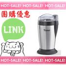 《團購優惠+贈咖啡豆+清潔刷》Tiamo FP905 / FP-905 不鏽鋼 刀片式電動磨豆 (HG0221)