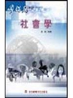 二手書博民逛書店《社會學-勞保局(95年版)》 R2Y ISBN:9861280