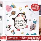 冰箱貼創意抖音冰箱貼磁貼卡通可愛冰箱裝飾磁性貼片可擦寫留言板便利貼YYS 快速出貨