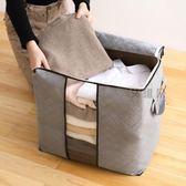 收納袋收納袋整理袋衣服棉被搬家行李打包超大衣物防潮儲物裝被子的袋子全館免運 艾維朵