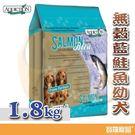 ADD無穀藍鮭魚幼犬寵食1.81k g【寶羅寵品】