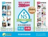 Ns-天然安全-高效抑菌除臭液  台灣製造 5000c/筒  2000ppm高濃度