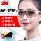 3M護目鏡騎行防風沙男女防灰塵紫外線工業勞保打磨飛濺透明眼鏡【米拉公主】
