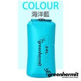 GREEN HERMIT 超輕防水袋 24L 橙/藍 戶外|泛舟|游泳 OD1124