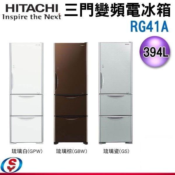 【新莊信源】394公升【HITACHI 日立 三門變頻電冰箱 】RG41A / R-G41A