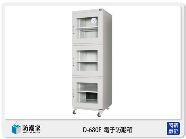 【分期零利率,免運費】防潮家 D-680E 旗艦系列 電子防潮箱 680L (D680E,台灣製,五年保)
