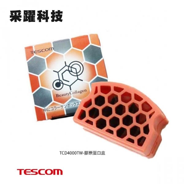 TESCOM TCD4000 TCD4000TW 吹風機 膠原蛋白補充盒 群光公司貨 現貨