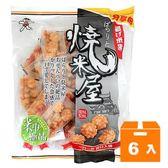 旺旺 燒米屋 分享包 250g (6入)/箱